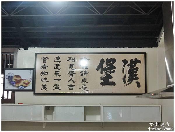 台南哈利速食P1440624_調整大小1