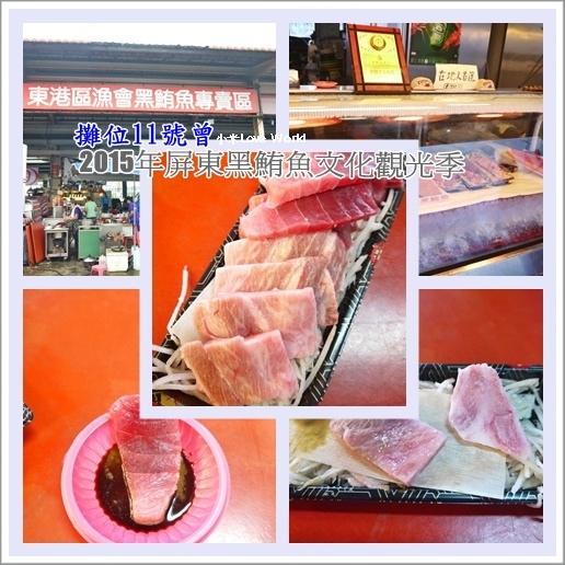 華僑市場 2015屏東黑鮪魚文化觀光季page11