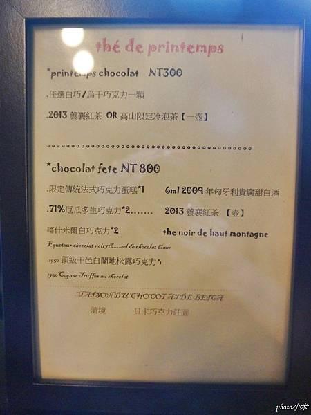 清境貝卡巧克力莊園P1410331_調整大小1