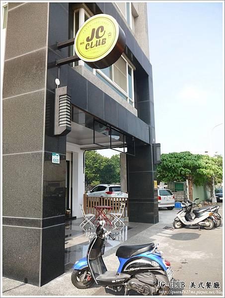 JC CLUB 美式餐廳P1480268_調整大小1.JPG