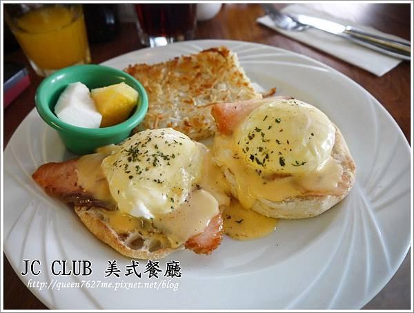 JC CLUB 美式餐廳P1480294_調整大小1.JPG