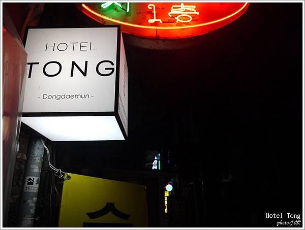 HOTEL TONG東大門店P1420304_調整大小1.JPG