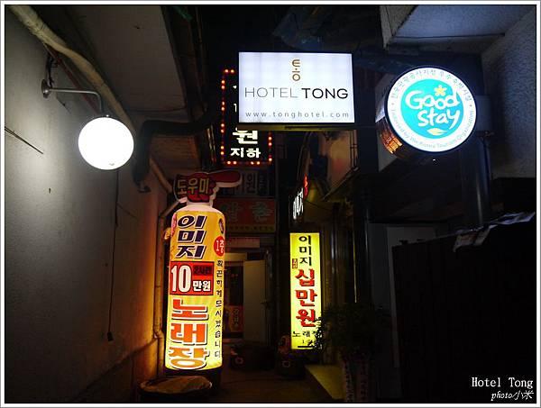 HOTEL TONG東大門店P1420307_調整大小1.JPG
