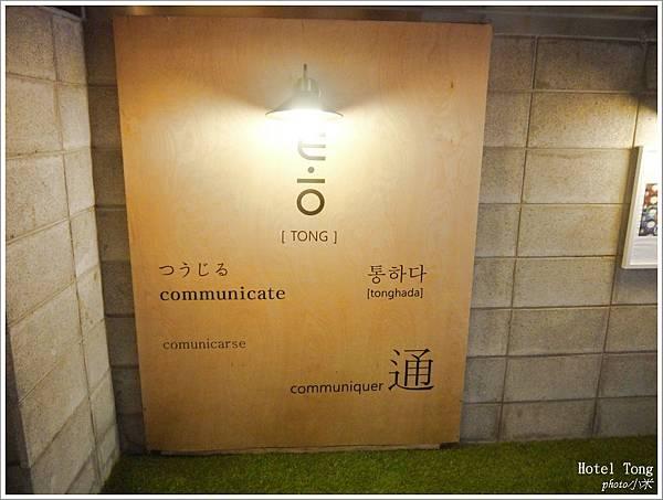 HOTEL TONG東大門店P1420502_調整大小1.JPG