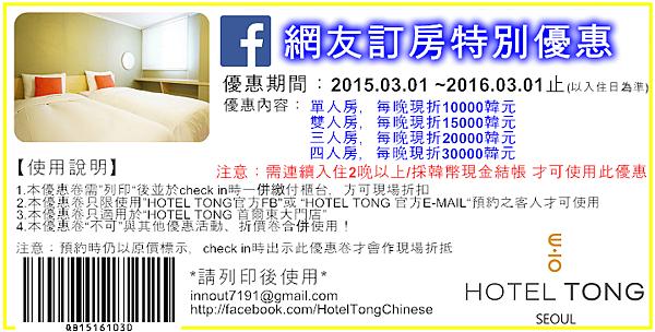 HOTEL TONG 活動&優惠卷.png