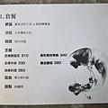 Ten Ba Ba 鉄板料理 P1490237_調整大小1.JPG