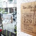 Ten Ba Ba 鉄板料理 P1490245_調整大小1.JPG