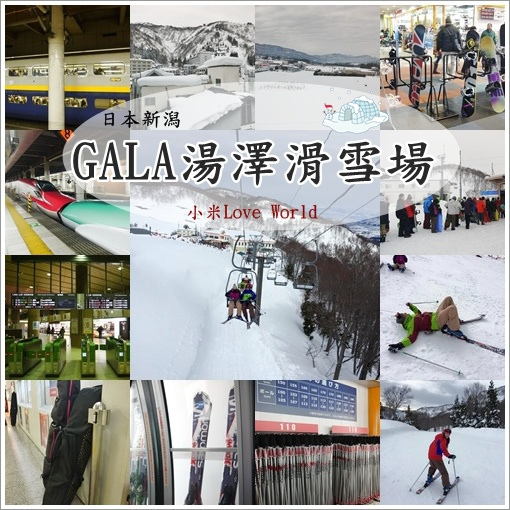 GALA湯澤滑雪場page1.jpg