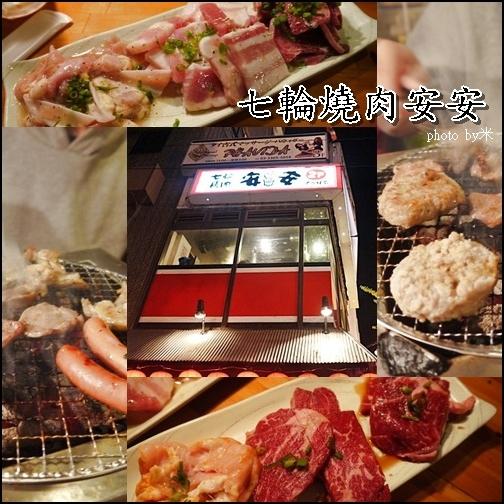 東京七輪燒肉安安page1.jpg