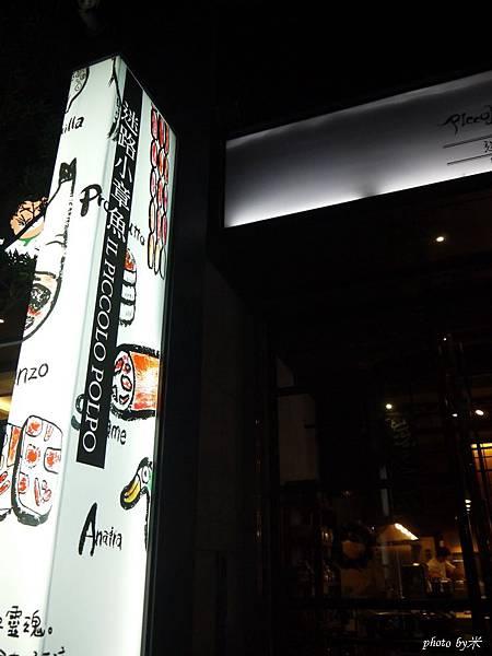 迷路小章魚餐酒館Piccolo Polpo Bistro P1490844_調整大小1.JPG