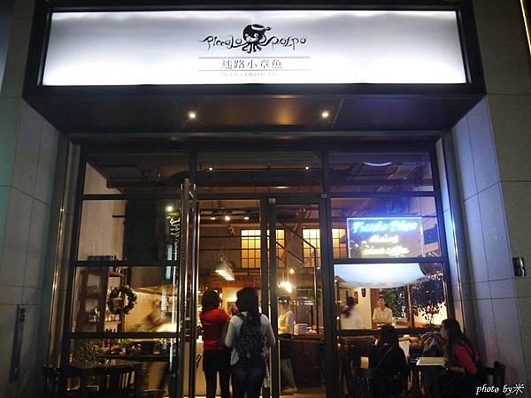 迷路小章魚餐酒館Piccolo Polpo Bistro P1490846_調整大小1.JPG