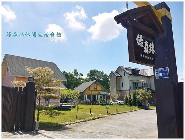 台中綠森林休閒生活會館P1450258_調整大小1.JPG