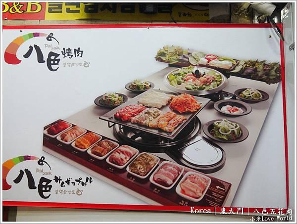 東大門八色烤肉P1420362_調整大小1.JPG