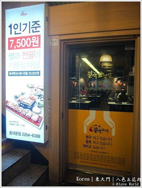 東大門八色烤肉P1420365_調整大小1.JPG