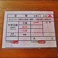 台東福原豆腐店P1460639_調整大小1.JPG