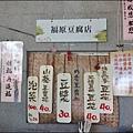 台東福原豆腐店P1460642_調整大小1.JPG