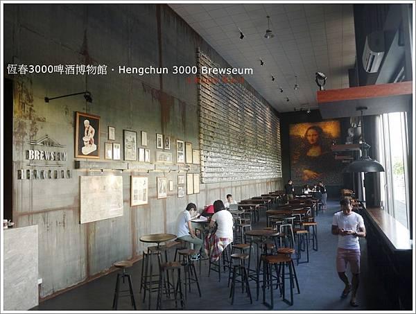 恆春3000啤酒博物館P1520862_調整大小1.JPG