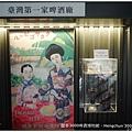 恆春3000啤酒博物館P1520803_調整大小1.JPG