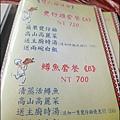 清境蘋果園甕仔雞菜單P1470088_調整大小1.JPG