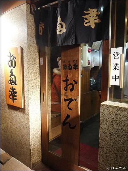 日本橋お多幸本店Nihombashi otakouhontenP1340279_調整大小1.JPG
