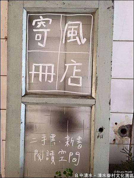 清水眷村文化園區41.jpg