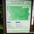 斯比斯比生態步道鐵達尼石P1530378_調整大小1.JPG