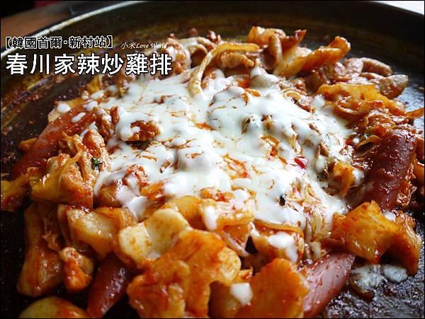韓國首爾春川家辣炒雞排P1420720_調整大小1.JPG