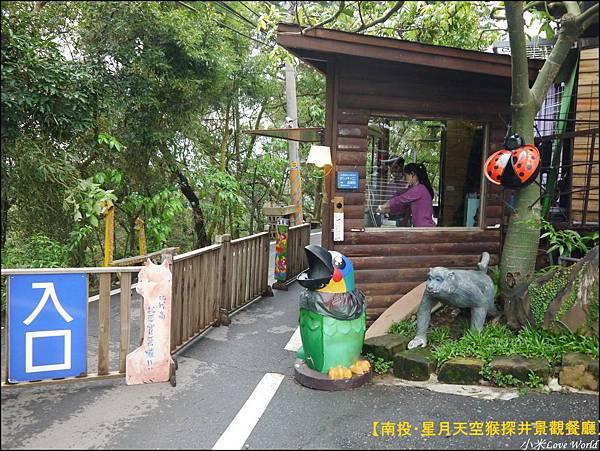 星月天空猴探井景觀餐廳P1470728_調整大小1.JPG