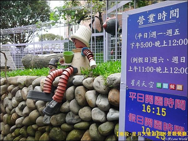 星月天空猴探井景觀餐廳P1470739_調整大小1.JPG