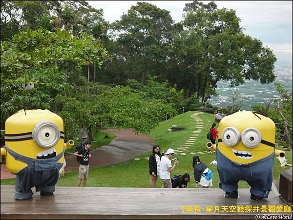 星月天空猴探井景觀餐廳P1470802_調整大小1.JPG