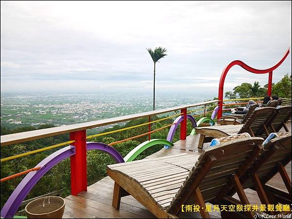 星月天空猴探井景觀餐廳P1470914_調整大小1.JPG