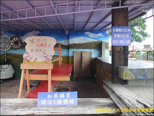 星月天空猴探井景觀餐廳P1470955_調整大小1.JPG