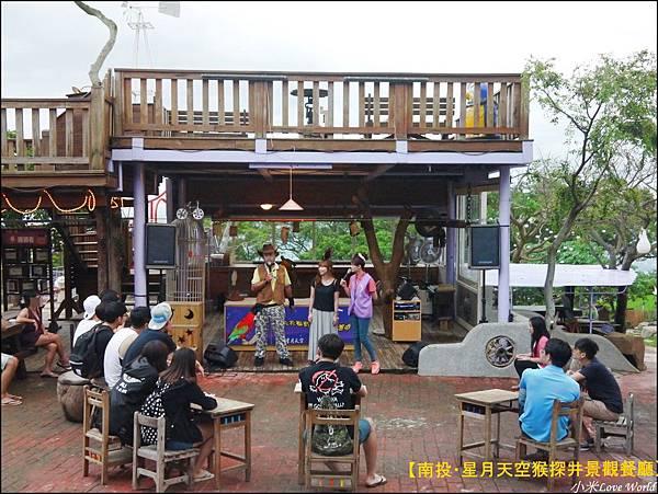 星月天空猴探井景觀餐廳P1470960_調整大小1.JPG