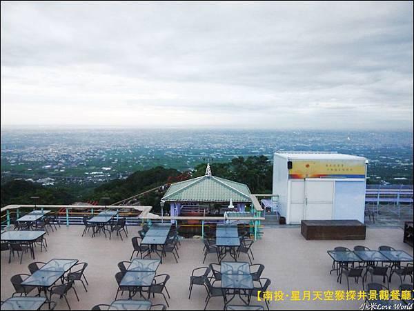 星月天空猴探井景觀餐廳P1480005_調整大小1.JPG