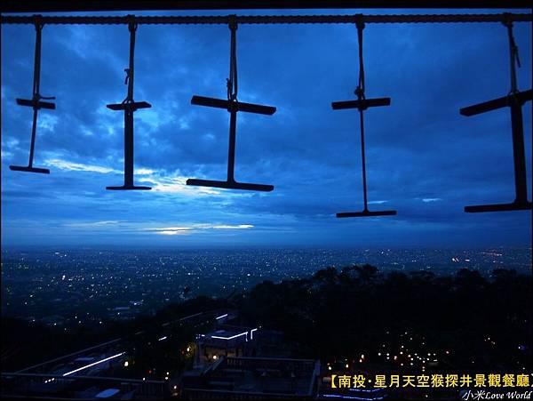 星月天空猴探井景觀餐廳P1480023_調整大小1.JPG