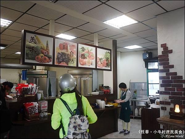小牛村庶民美食P1520777_調整大小1.JPG