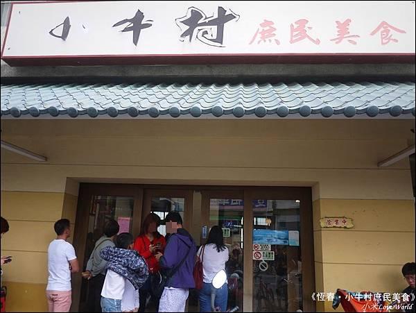 小牛村庶民美食P1520781_調整大小1.JPG