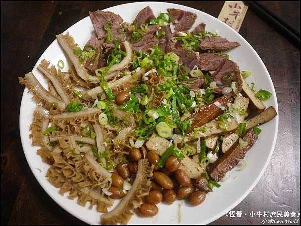 小牛村庶民美食P1520785_調整大小1.JPG