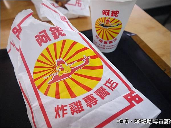 台東阿鋐炸雞P1530243_調整大小1.JPG