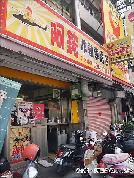 台東阿鋐炸雞P1530260_調整大小1.JPG