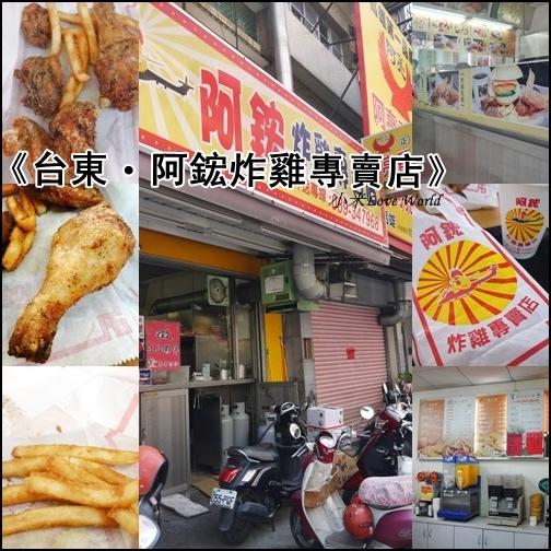 台東阿鋐炸雞page11.jpg