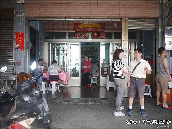 紅柴坑阿三哥海產店P1520927_調整大小1.JPG