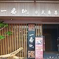 高雄一番地日式壽喜燒P1530851_調整大小1.JPG
