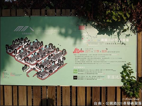 台南公園路321巷藝術聚落P1490584_調整大小1.JPG