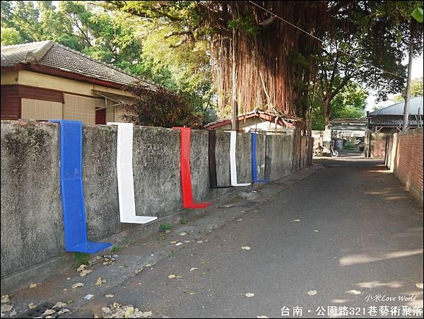 台南公園路321巷藝術聚落P1490585_調整大小1.JPG