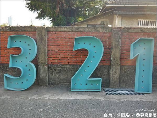 台南公園路321巷藝術聚落P1490586_調整大小1.JPG