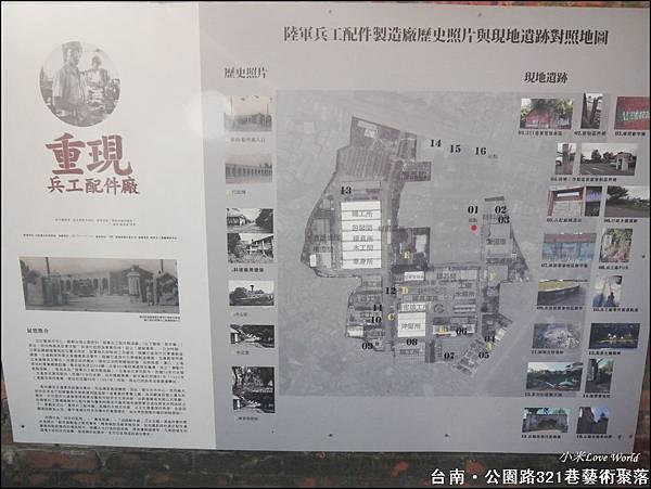 台南公園路321巷藝術聚落P1490591_調整大小1.JPG