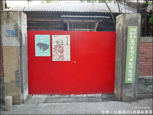 台南公園路321巷藝術聚落P1490611_調整大小1.JPG