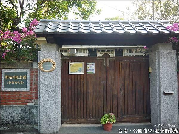 台南公園路321巷藝術聚落P1490620_調整大小1.JPG