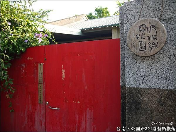 台南公園路321巷藝術聚落P1490624_調整大小1.JPG